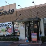 Tsurukamedou - 外観 2