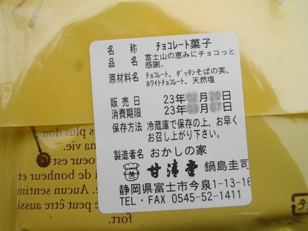 菓道 カンセイドウ name=
