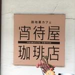 宵待屋珈琲店 - 看板