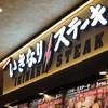 いきなりステーキ 刈谷名鉄オアシス店