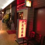 西安刀削麺酒楼 - 入り口