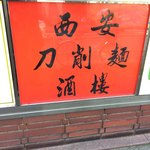 西安刀削麺酒楼 - 看板