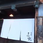 もつ鍋・餃子 永楽 -