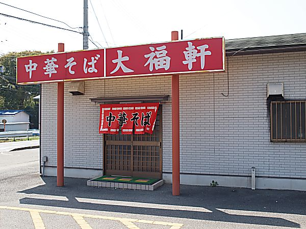 中華そば大福軒 - 大福軒 粉河店