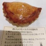 神戸牛のミートパイ - ミートパイ・ミニ