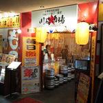 大衆昭和居酒屋 川崎の夕焼け一番星 川崎酒場
