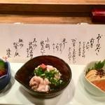 海援丸 - 前菜