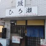 ひろ瀬 - 店舗外観