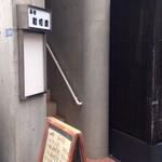 和可奈 - ふじや食堂向かいの2階にひっそりと・・・