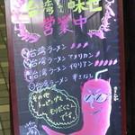 台湾ラーメン 味世 - 店頭の電飾A看板
