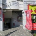 台湾ラーメン 味世 - 外観