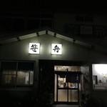 笹舟 - お店入口