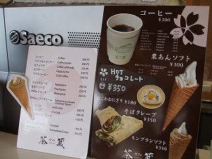 カフェ 茶蔵 name=