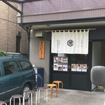 本町製麺所 阿倍野卸売工場 中華そば工房 - 外観