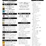 Japanese Food+Drink 板BAR - ■□ サッポロCLASSIC生ビール含む ドリンク飲み放題 □■ 1800円