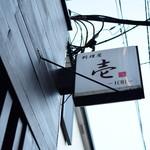 料理屋壱 - 外観