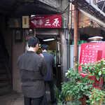 76187627 - 昼時はサラリーマンで行列が出来る。暗紅色の看板に「中華三原」、たまらない趣き
