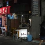 よっちゃん   - 2017.11 店舗外観
