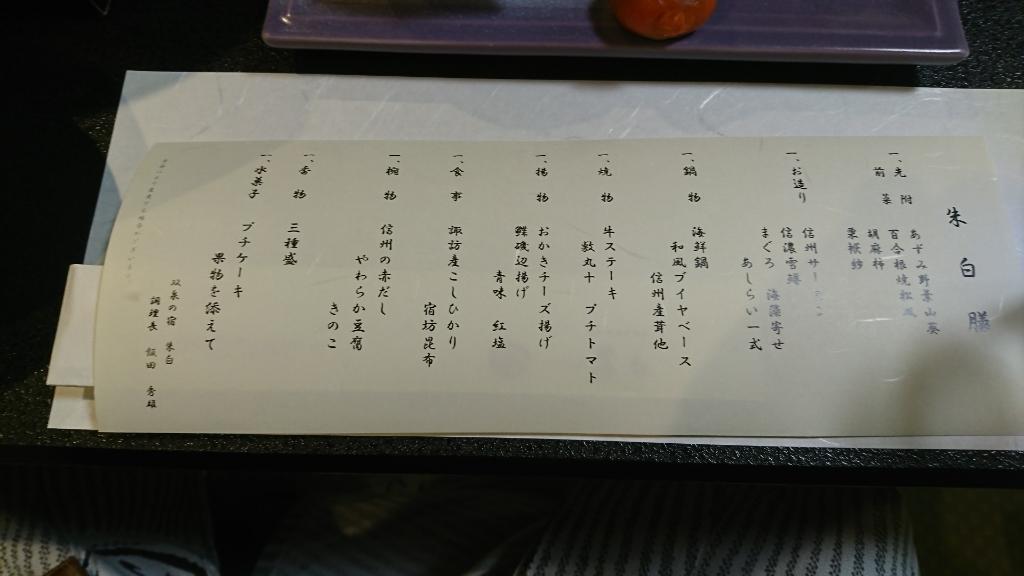 双泉の宿 朱白 name=