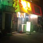 ラーメン 弥五郎 -