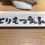 76192338 - 天地真理郎(C)