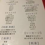大阪屋 - メニュー
