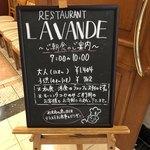 レストラン ラヴァンド - ウェルカムボード