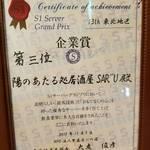 """陽のあたる処居酒屋 SAR""""U - S-1サーバーグランプリって大会で東北3位に選ばれました"""