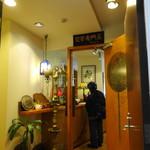 ディンブラ紅茶専門店 - 入口付近