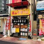 岡山中華そば 後楽本舗 - 新橋にある名店!