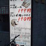 鶏○酒場 - ハイボール199円