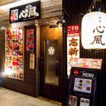 博多 心風 - 中洲川端駅より徒歩3分。駅近でアクセス良好!