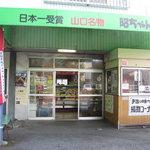昭ちゃんコロッケ - 昭ちゃんコロッケ  堅小路店