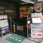 神田 天府 - 入口(店は地下)