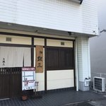 麺 銀三 - お店外観