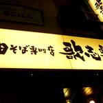 油そば専門店 歌志軒 - ◆歌志軒