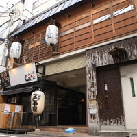 うに小屋 高田馬場本店>