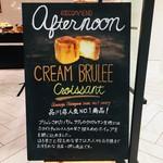 ブーランジェリー アサノヤ / グリパン - 人気商品はキューブ型のクリーム入りクロワッサンこのこと。甘そうだなぁ。