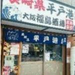 長崎平戸港 大阪福島酒場 - 店舗入り口