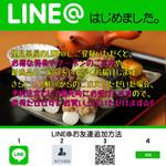里見茶屋 - LINE@お友達募集