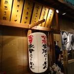 平八郎 - 10月12日オープン「らーめん平八郎」