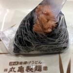 丸亀製麺 - 鮭おむすび