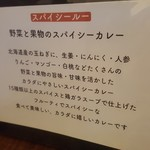 76212414 - うんちく スープベース②