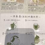 築地本願寺カフェ Tsumugi - お茶の入れ方レクチャー