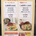 76215408 - 成田空港店のセットメニュー♪