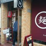 麺屋すみす半蔵門 - 店舗外。