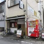 木屋 - 櫛田神社近くにある老舗の手づくりうどん店です。