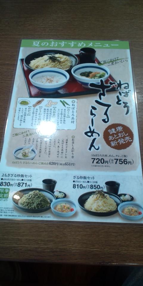 8番らーめん 鯖江東店
