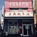 東北餃子楼 -