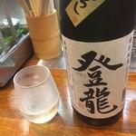 エノキ屋酒店 - 日本酒 福島県 登龍 純米ひやおろし